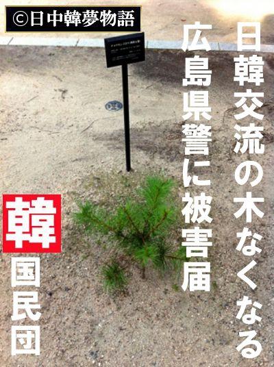 日韓交流の木