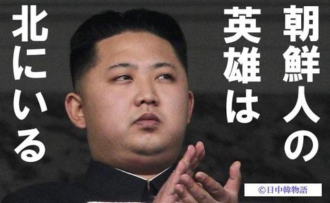北朝鮮崩壊説 (4)