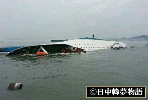 沈没の韓国船は日本製 (3)