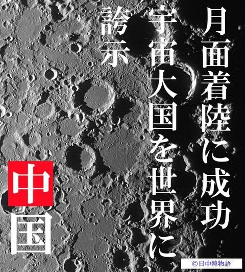 月面着陸 (3)
