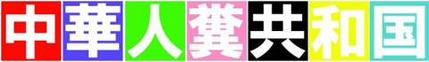 中華人糞共和国
