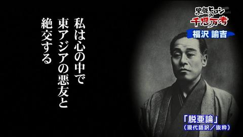 fukuzawa (2)