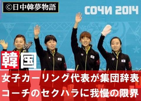 韓国女子カーリング代表