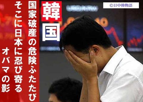 国家破産の危険ふたたび