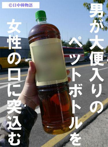 トンスル酒