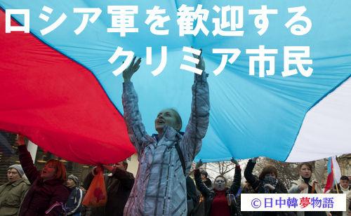 日中韓夢物語 -日本を中国と韓国から守れ!-ロシア 「ウクライナ情勢 クリミア半島すでに露の支配下か!!」コメントする
