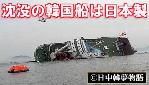 沈没の韓国船は日本製