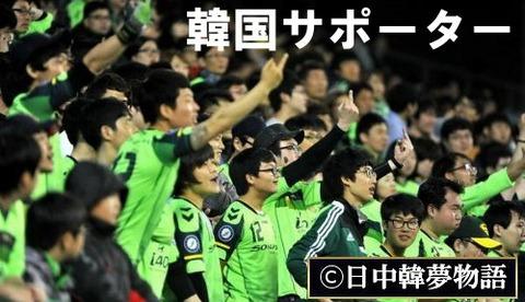 韓国サポーター  (3)
