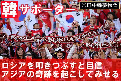 韓国サポーター  (2)