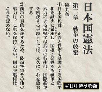 憲法9条 (2)