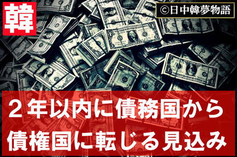 債務国から債権国に (2)
