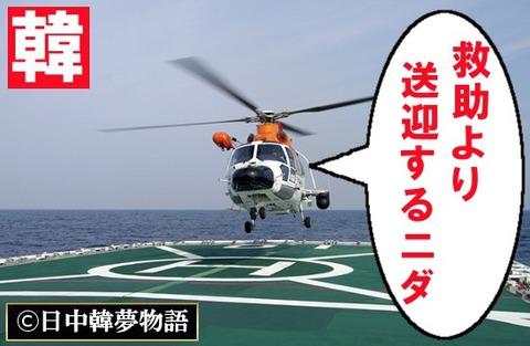 救助ヘリが寄り道