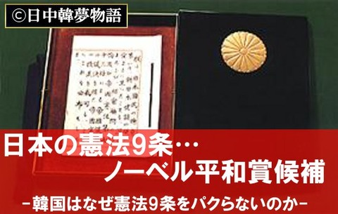 憲法9条 (4)