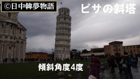 ピサの斜塔 (3)