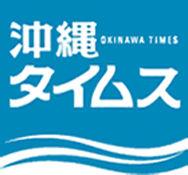 沖縄タイムス[1]