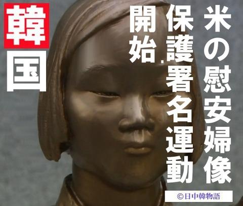 慰安婦像 (2)