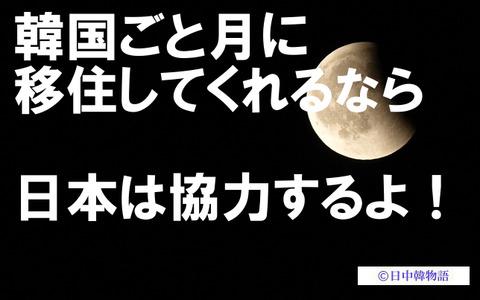 韓国月面着陸計画 (2)