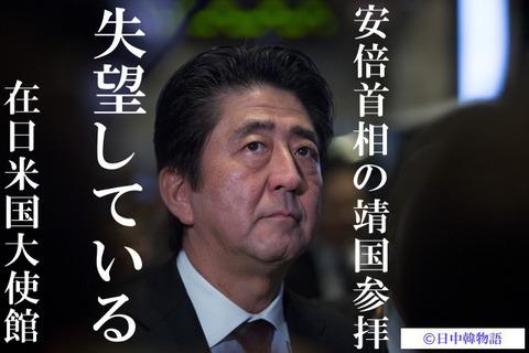 安倍首相 (2)