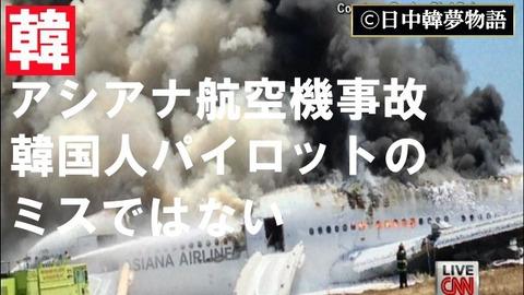 アシアナ航空機事故 (4)