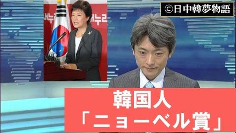 韓国人科学者 (4)