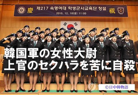 韓国軍の女性大尉