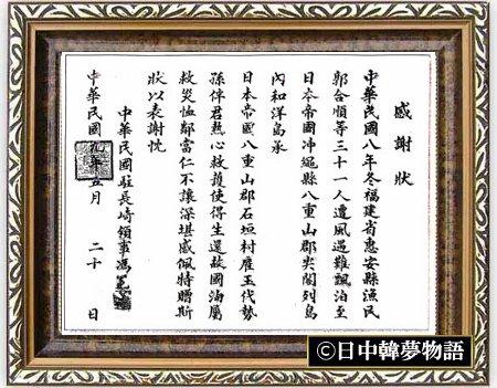 中華民国感謝状 (2)