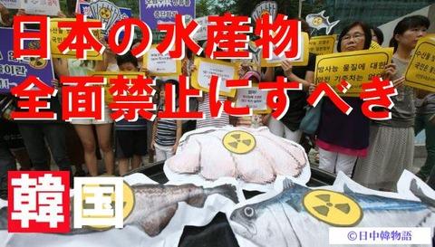 日本の水産物