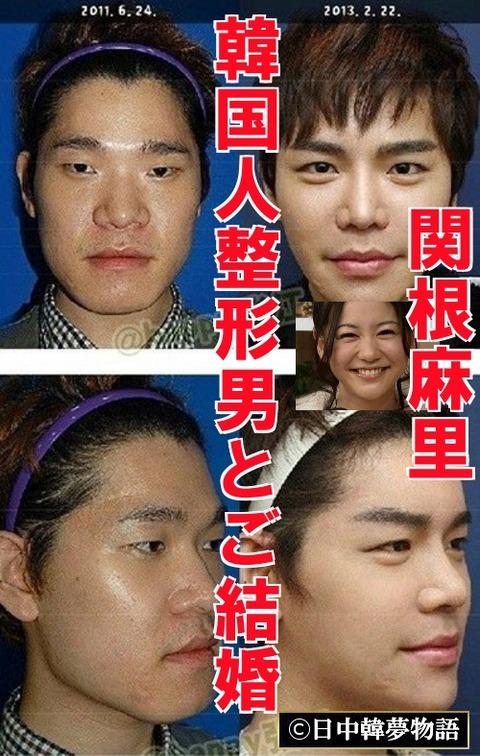 関根麻里 韓国人と結婚