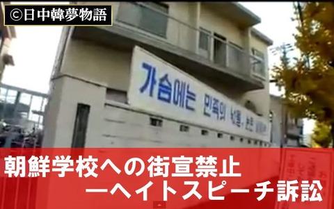 朝鮮学校への街宣