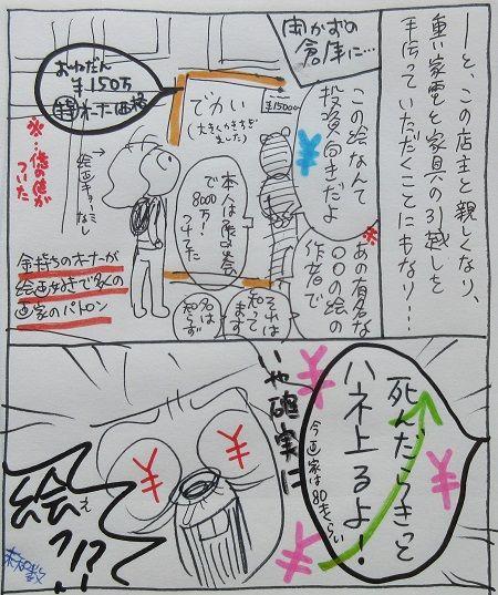 203-3sai