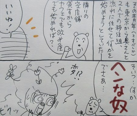203-8sai