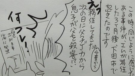 203-7sai