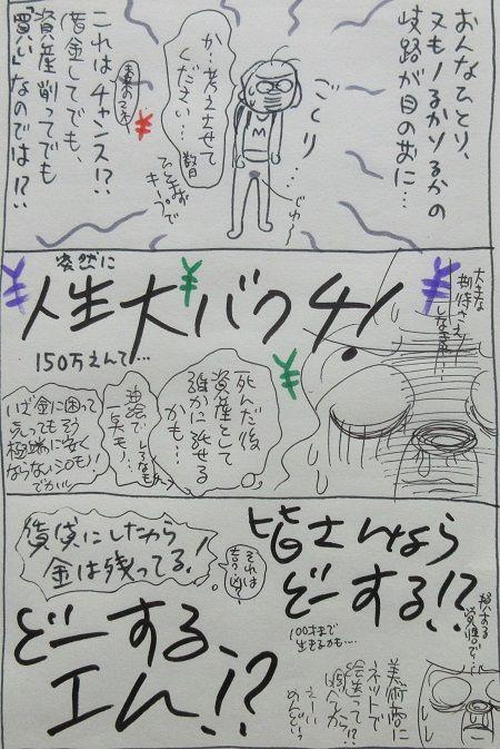 203-6sai