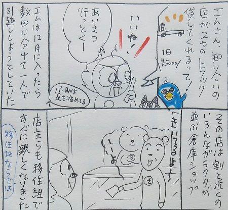203sai