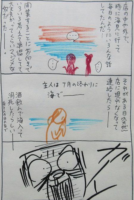 203-5sai
