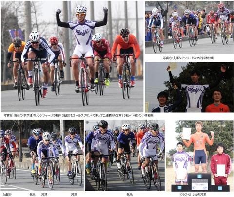 自転車の 国体 自転車ロードレース 結果 : ... 01月 : 明治大学体育会自転車部