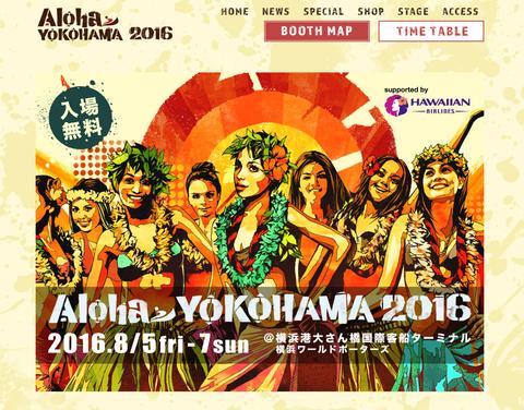 AlohaYOKOHAMA2016 アロハヨコハマ2016