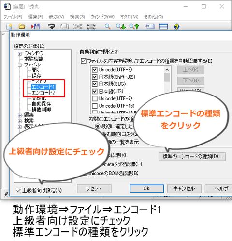 秀丸 エンコード デフォルト(Shift_JIS→UTF-8 )設定変更
