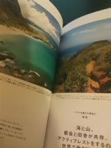 本田直之のハワイを極める50の法則 ハワイの写真もある♪