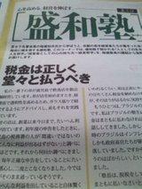 盛和塾 京セラ名誉会長 稲盛和夫