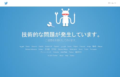TwitterError