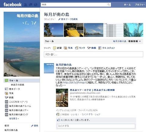 西表島ツアー 毎月が南の島フェイスブックページ
