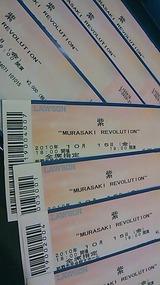 紫ライブ 2010年10月15日那覇市民会館 MURASAKI REVOLUTION
