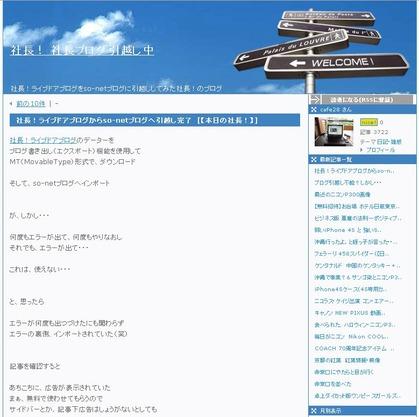 社長!ライブドアブログからso-netブログへ引越し完了