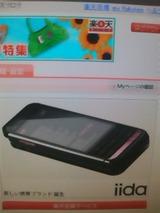 楽天ブログの管理画面にiida G9 の広告が毎回表示される