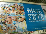 東京マラソン2010