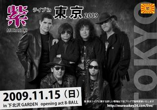 紫ライブin東京 2009 2009年11月15日開催決定!