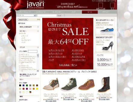 javari.jp クリスマスセール 最大64%OFF