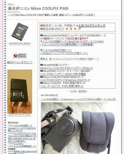 毎日がニコン Nikon COOLPIX P300
