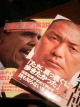 オバマ演説集 男道 清原